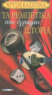 CD image for HRYSI KASETINA / TA REBETIKA POU EGRAPSAN ISTORIA (4CD)