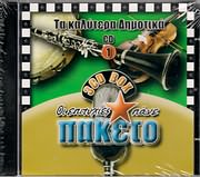 TA KALYTERA DIMOTIKA CD 1