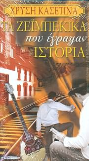 CD image for HRYSI KASETINA / TA ZEIBEKIKA POU EGRAPSAN ISTORIA (4CD)