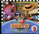 ΑΞΕΧΑΣΤΑ ΤΡΑΓΟΥΔΙΑ ΡΕΤΡΟ (2CD)