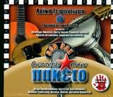 CD image OI EPITYHIES PANE PAKETO / TRAGOUDIA TOU GLENTIOU PANTAZIS SAMIOU GONIDIS ANTONIADIS KONTOLAZOS 3CD - (V / A)