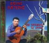 CD image VASILIS PAITERIS / THA TAXIDEPSO TI PSYHI