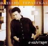 CD image VASILIS TERLEGKAS / O KALYTEROS