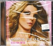 CD image MARIA THEOHARI / EXO THA VGO (CD SINGLE)