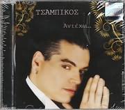 CD image TSABIKOS / ANTEHO (CD SINGLE)