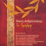 CD image NIKOS ANDROULAKIS / TA TIMALFI