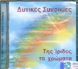 DYTIKES SYNOIKIES / <br>TIS IRIDOS TA HROMATA