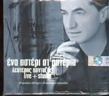 CD image for ΛΕΥΤΕΡΗΣ ΠΑΝΤΑΖΗΣ / ΕΝΑ ΑΣΤΕΡΙ ΣΤ ΑΣΤΕΡΙΑ (LIVE+STUDIO) - (2CD)