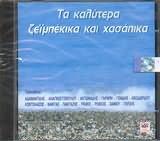CD image TA KALYTERA ZEIBEKIKA KAI HASAPIKA - (VARIOUS)
