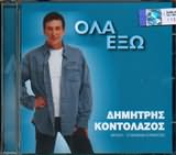 CD image ΔΗΜΗΤΡΗΣ ΚΟΝΤΟΛΑΖΟΣ / ΟΛΑ ΕΞΩ