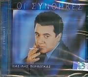 CD image VASILIS TERLEGKAS / OI SYNTHIKES