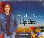 ΒΑΣΙΛΗΣ ΛΕΚΚΑΣ / <br>ΟΡΘΙΟΙ (2CD)