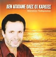 CD image for ΒΑΓΓΕΛΗΣ ΠΥΘΑΡΟΥΛΗΣ / ΔΕΝ ΑΓΑΠΑΝΕ ΟΛΕΣ ΟΙ ΚΑΡΔΙΕΣ