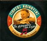 GIORGOS KOINOUSIS / <br>TA FILARAKIA TA KALA 27 MEGALES EPITYHIES POU AGAPISAME (2CD)