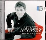 CD image AGGELOS DIONYSIOU / LIVE +4 NEA TRAGOUDIA (2CD)