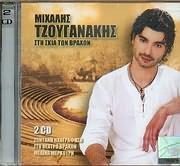 MIHALIS TZOUGANAKIS / <br>STI SKIA TON VRAHON - ZONTANA STO THEATRO VRAHON MELINA MERKOURI (2CD)