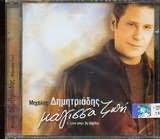 CD image MIHALIS DIMITRIADIS / MAGISSA ZOI + LIVE STIN 3ç VARDIA (2CD)