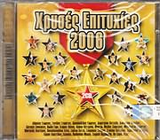 CD image HRYSES EPITYHIES 2006 - (VARIOUS) (2 CD)