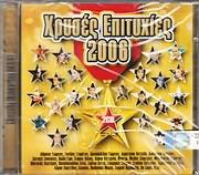 ΧΡΥΣΕΣ ΕΠΙΤΥΧΙΕΣ 2006 - (VARIOUS) (2 CD)