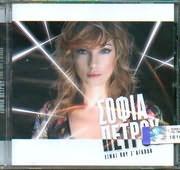 CD image SOFIA PETROU / EINAI POU S AGAPO