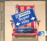 CD image for PARALIA / SUPER HITS - 18 MEGALES EPITYHIES