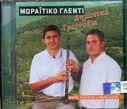CD image ΜΩΡΑΙΤΙΚΟ ΓΛΕΝΤΙ / ΦΩΤΗΣ ΤΖΑΝΕΤΟΣ - ΝΙΚΟΣ ΖΑΡΑΣ