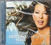 CD image for ΑΝΤΖΕΛΑ ΔΗΜΗΤΡΙΟΥ / ΟΞΥΓΟΝΟ + LIVE (2CD)