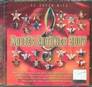 CD image HRYSES EPITYHIES 2007 - (VARIOUS) (2 CD)