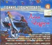 CD image ΓΙΑΝΝΗΣ ΤΖΟΥΑΝΟΠΟΥΛΟΣ / ΛΑΙΚΑ ΦΕΓΓΑΡΙΑ