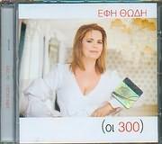 CD image EFI THODI / OI 300
