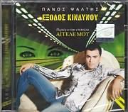 CD image PANOS PSALTIS / EXODOS KINDYNOU (PERIEHEI TIN EPITYHIA AGGELE MOU)