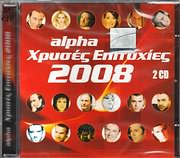 CD image ALPHA HRYSES EPITYHIES 2008 - (VARIOUS) (2 CD)