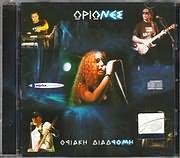 CD image for ORIONES / ORIAKI DIADROMI