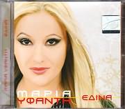 CD image ΜΑΡΙΑ ΥΦΑΝΤΗ / ΕΔΙΝΑ