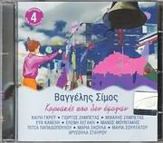 CD image for VAGGELIS SIMOS / KYRIAKES POU DEN EFYGAN