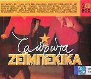 CD image TA PROTA ZEIBEKIKA - (VARIOUS) (2 CD)