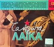 CD image ΤΑ ΠΡΩΤΑ ΛΑΙΚΑ - (VARIOUS) (2 CD)