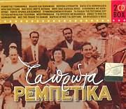 CD image TA PROTA REBETIKA - (VARIOUS) (2 CD)