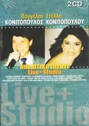 ΒΑΓΓΕΛΗΣ ΚΟΝΙΤΟΠΟΥΛΟΣ - ΣΤΕΛΛΑ ΚΟΝΙΤΟΠΟΥΛΟΥ / ΝΗΣΙΩΤΙΚΟ ΓΛΕΝΤΙ LIVE+STUDIO (2CD)