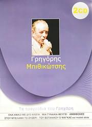 GRIGORIS BITHIKOTSIS / <br>TA TRAGOUDIA TOU GRIGORI BITHIKOTSI - 26 MEGALES EPITYHIES (2CD)
