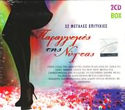 CD image for PARAGGELIES TIS NYHTAS - 32 MEGALES EPITYHIES - (VARIOUS) (2 CD)