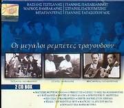 CD image OI MEGALOI REBETES TRAGOUDOUN / TSITSANIS - PAPAIOANNOU - VAMVAKARIS - PAGIOUMTZIS - BAGIANTERAS (2CD)