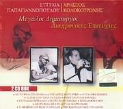 MEGALOI DIMIOURGOI / <br>EYTYHIA PAPAGIANNOPOULOU - HRISTOS KOLOKOTRONIS / <br>DIAHRONIKES EPITYHIES (2CD BOX)