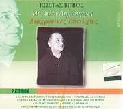 CD image for MEGALOI DIMIOURGOI / KOSTAS VIRVOS / DIAHRONIKES EPITYHIES  (2CD BOX)