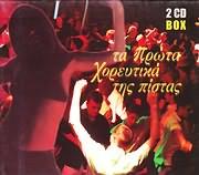 ΤΑ ΠΡΩΤΑ ΧΟΡΕΥΤΙΚΑ ΤΗΣ ΠΙΣΤΑΣ - (VARIOUS) (2 CD)