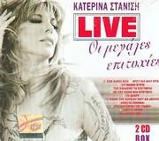 CD image ΚΑΤΕΡΙΝΑ ΣΤΑΝΙΣΗ / LIVE - ΟΙ ΜΕΓΑΛΥΤΕΡΕΣ ΕΠΙΤΥΧΙΕΣ (2CD)