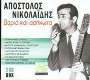 CD image APOSTOLOS NIKOLAIDIS / VARIA KAI ASIKOTA - (2CD BOX)