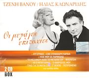 CD image for ΤΖΕΝΗ ΒΑΝΟΥ - ΗΛΙΑΣ ΚΛΩΝΑΡΙΔΗΣ / ΟΙ ΜΕΓΑΛΕΣ ΕΠΙΤΥΧΙΕΣ (2CD)