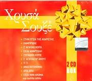 HRYSA SOUXE - (VARIOUS) (2 CD)