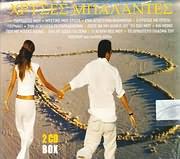 ΧΡΥΣΕΣ ΜΠΑΛΑΝΤΕΣ - (VARIOUS) (2 CD)